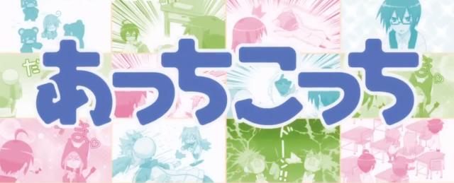 Acchi Kocchi title screen