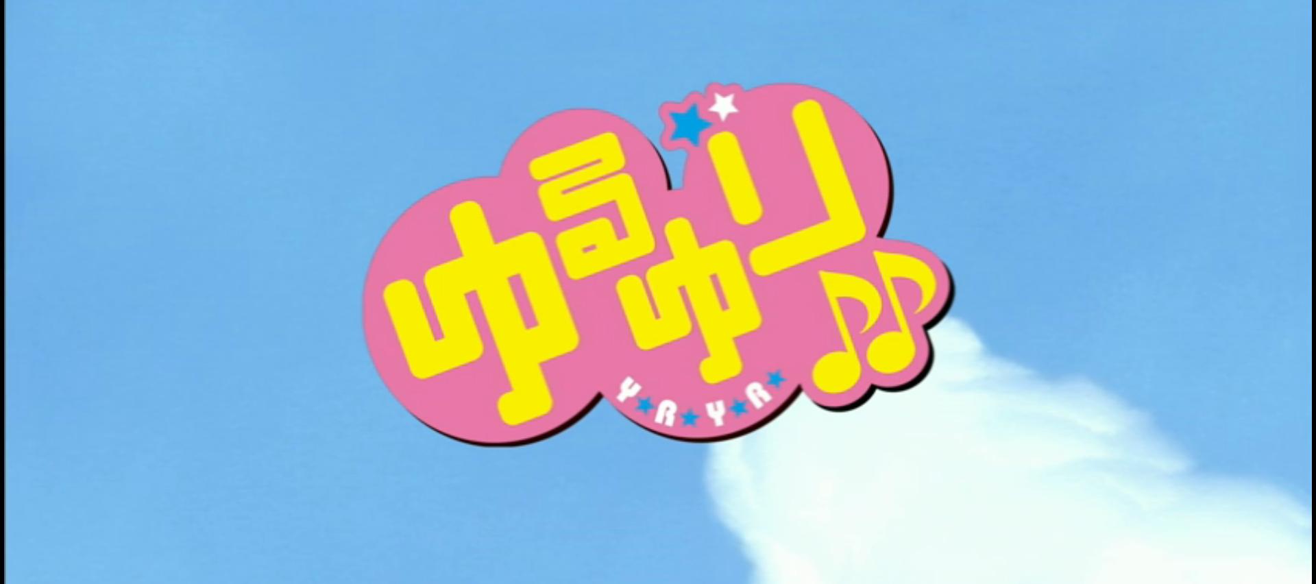 Yuru Yuri 2 title