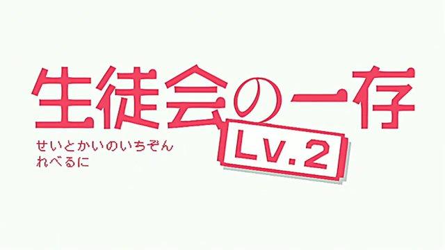seitokai2 title