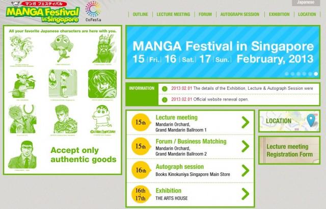 Manga Festival 2013 homepage