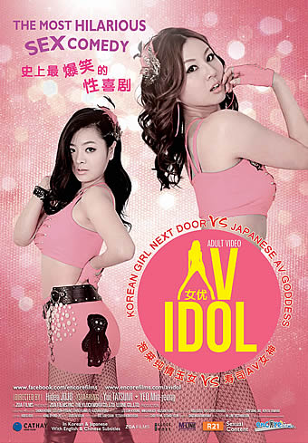 [MOVIE] AV IDOL(2012) << R21 rating...