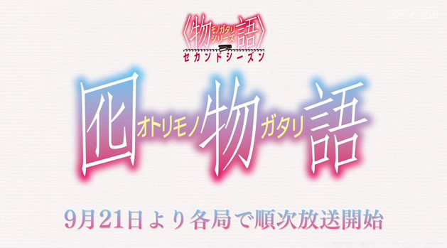 Monogatari 2nd Season Otorimonogatari Promo Video Streamed
