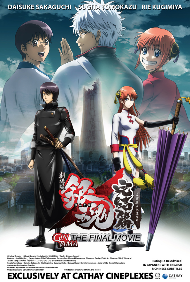 [SG] Gintama The Movie: The Final Chapter: Be Forever Yorozuya OPENS 17TH OCT