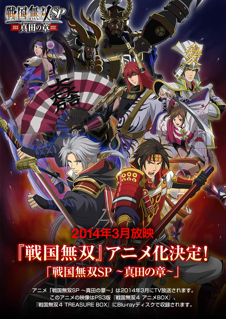 Samurai Warriors 10th Anniversary‏