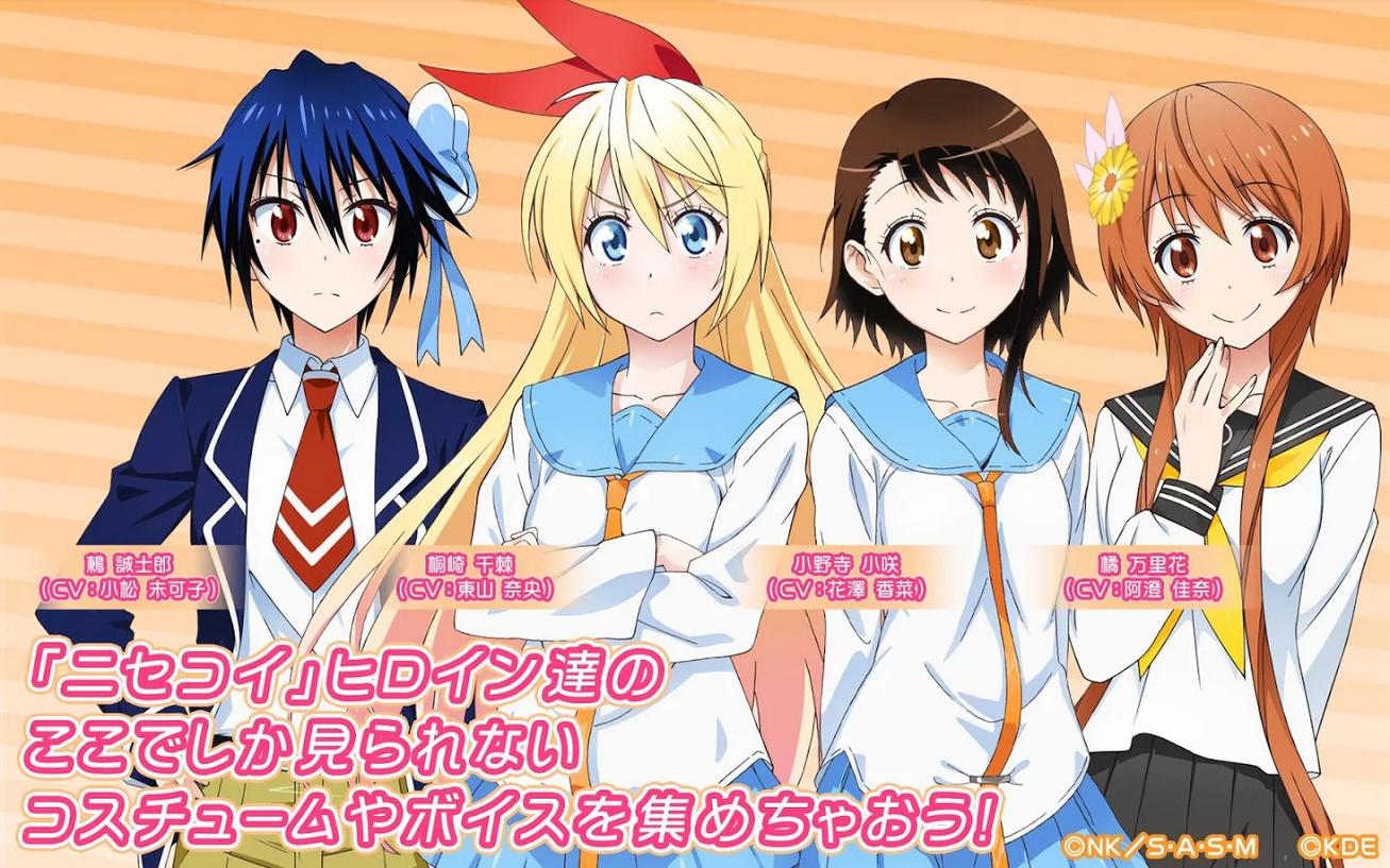 ニセコイ マジコレ!? - Google Play の Android アプリ - Google Chrome 2014-09-28 16.37.23