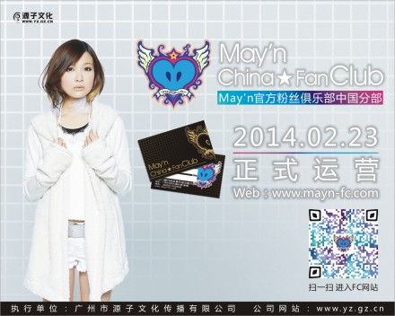 Official May'n China Fan Club