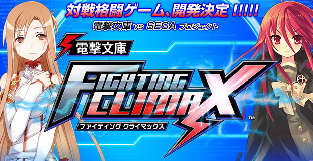 Dengeki Bunko Fighting Climax Arcade Game Opening Video