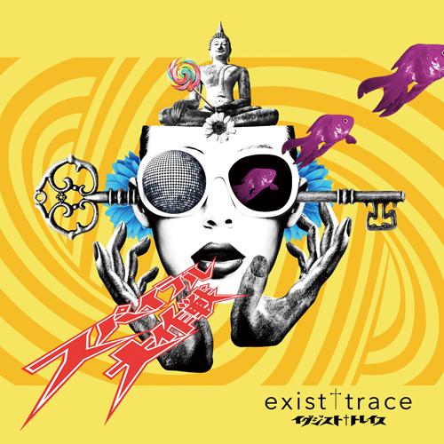 exist-trace-Spiral-Daisakusen
