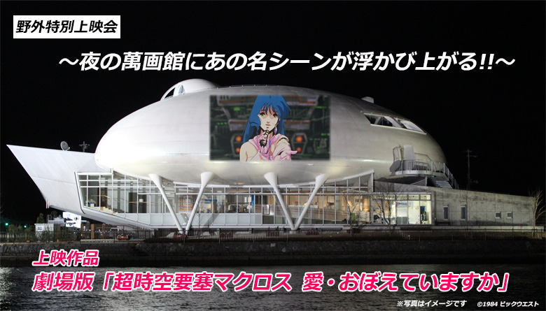 Shotaro Ishinomori Manga Museum to Host Outdoor Screening of First Macross Movie