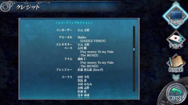 RMMS-DAZZLE-VISION-Final-Fantasy-Agito-screen1