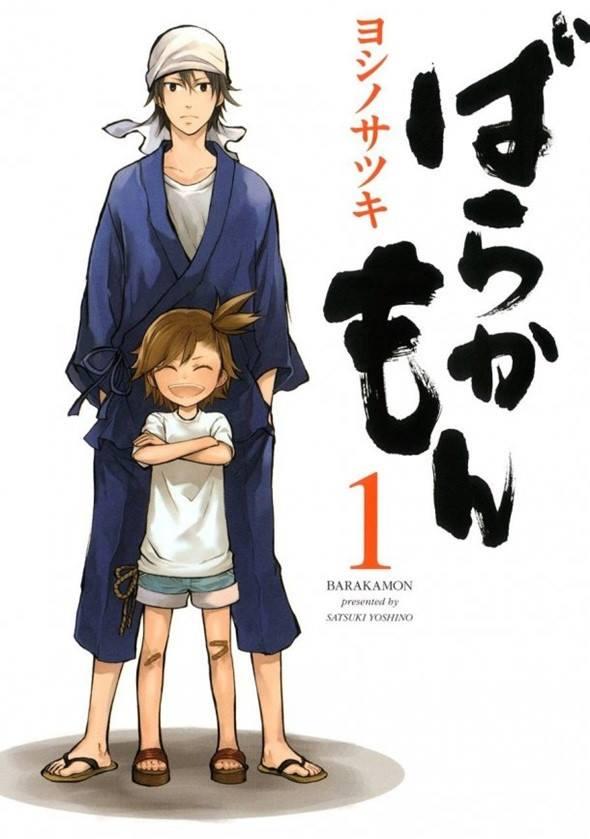 Barakamon (Anime)