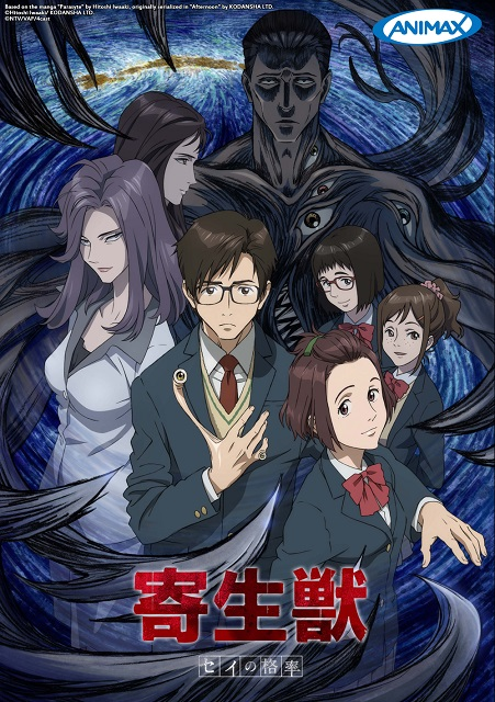 Parasyte -the maxim- is coming to Asia on ANIMAX